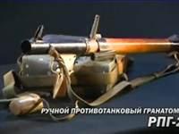 Гранатомёт РПГ-2