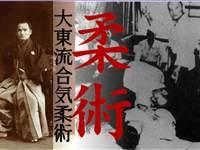 Сокаку Такэда основатель Дайто-рю Айки-дзюцу