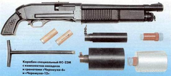 КС-23М